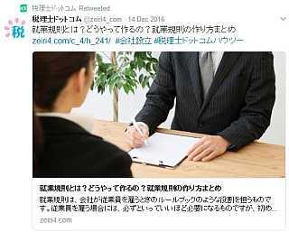 会計士・税理士検索